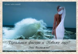Программа для тела «Элегантный силуэт» (включает в себя антицеллюлитный массаж + обертывание, 2 часа удовольствия) infrus.ru