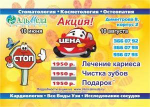 Стоп цена !! Лечение кариеса и профессиональная гигиена полости рта по 1950 рублей !!!