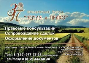 бесплатные консультации infrus.ru