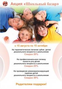 """""""Школьный базар"""" в клинике Альмеда !"""