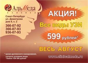 Любое УЗИ за 599 рублей!