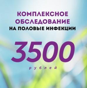 Проверка на 12 скрытых половых инфекций + консультация венеролога infrus.ru