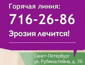 Прижигание эрозий шейки матки в центре СПб infrus.ru