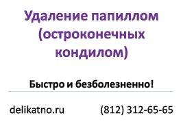 Безболезненное удаление множественных папиллом (кондилом) в СПб infrus.ru