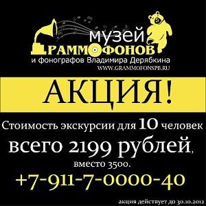 Билет за 219 рублей! infrus.ru