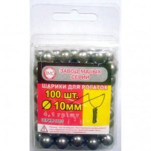 Шарики для рогаток (100шт./уп., диаметр-10) infrus.ru