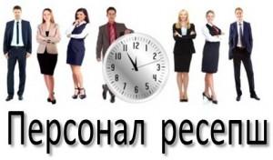 Аутсорсинг персонала ресепшн infrus.ru