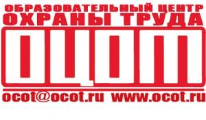 Обучение по охране труда 40 часовая программ а с выдачей удостоверения infrus.ru