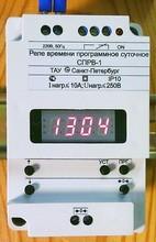 Реле времени суточное СПРВ-1 infrus.ru