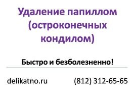 Удаление папиллом (кондилом) в СПб infrus.ru