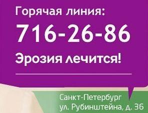 Избавление от ЭРОЗИЙ в СПб infrus.ru