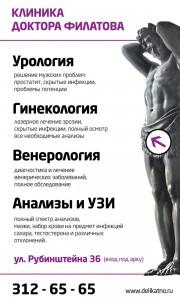 УЗИ, анализы, капельницы, инъекции, консультации врачей в центре СПб
