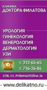 СКИДКА СТУДЕНТАМ на лечение (уролог, гинеколог, дерматовенеролог) infrus.ru