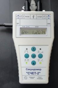Секундомер электронный СЧЕТ-2