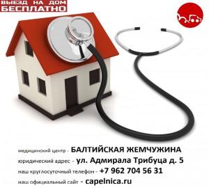 Вызов врача на дом - круглосуточно
