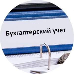 """""""Ведение бухгалтерского учета"""" infrus.ru"""