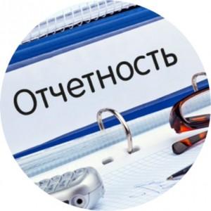 """""""Сдача """"нулевой отчетности"""" infrus.ru"""