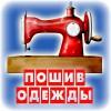 Логотип ПОШИВСПБ ШВЕЙНОЕ ПРОИЗВОДСТВО, швейное производство