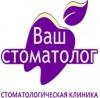 Логотип ВАШ СТОМАТОЛОГ infrus.ru
